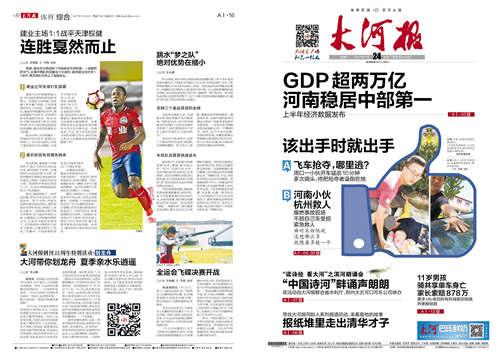郑州报纸印刷价格
