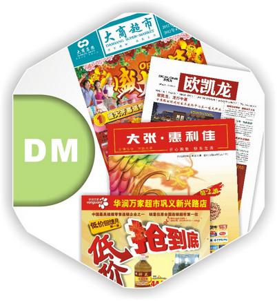 郑州印宣传单