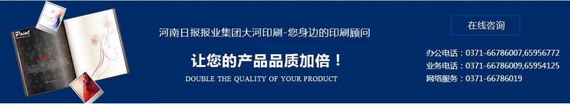 河北彩页印刷厂家