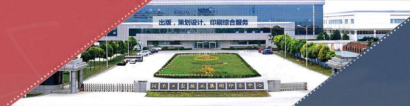 郑州宣传单印刷厂家