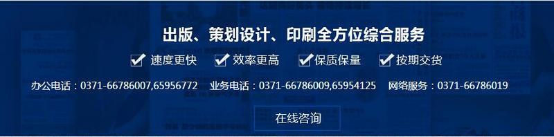 河南书刊印刷厂家