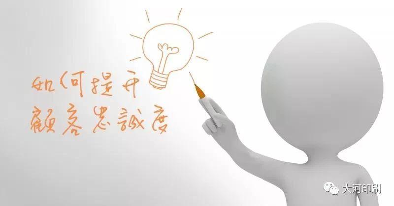 河南画册印刷教你提升印刷企业客户忠诚度