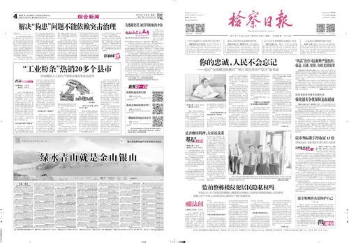 河南报纸印刷公司