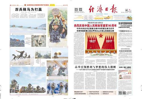 河南印刷报纸价格