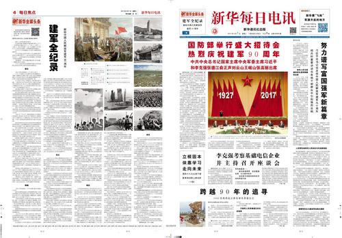 河南印刷报纸批发