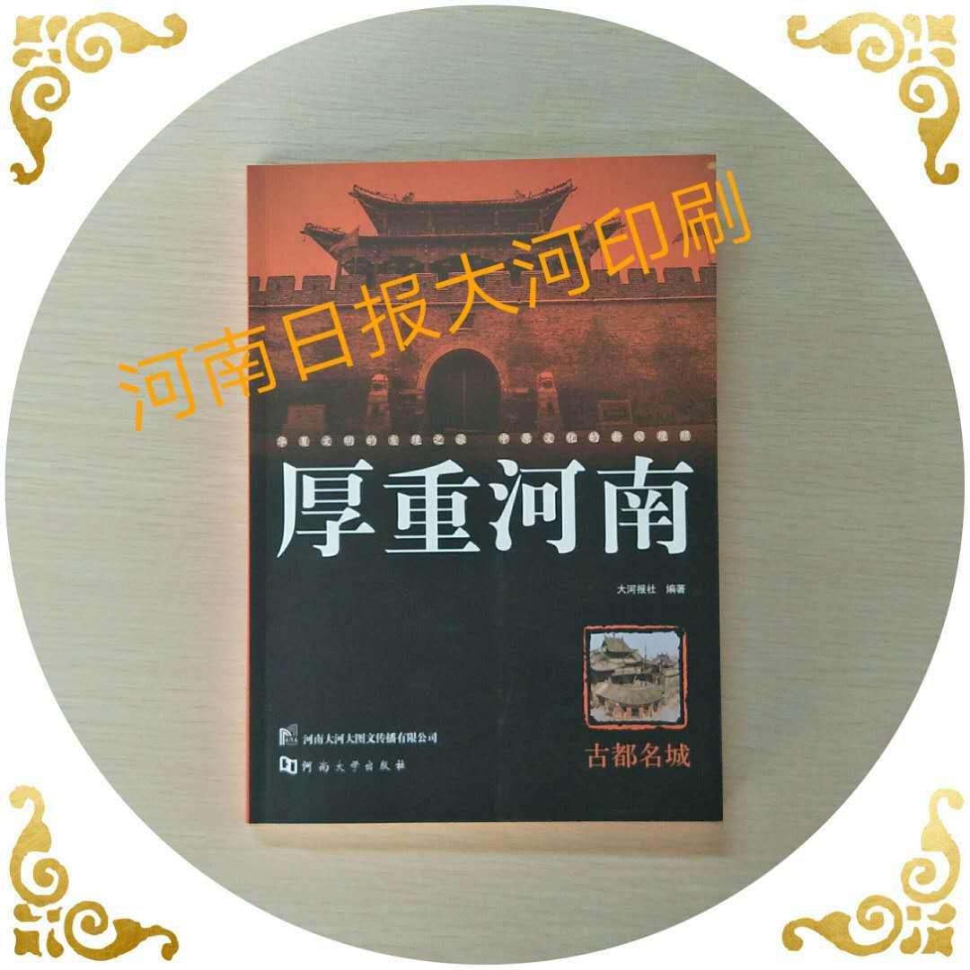北京书刊印刷