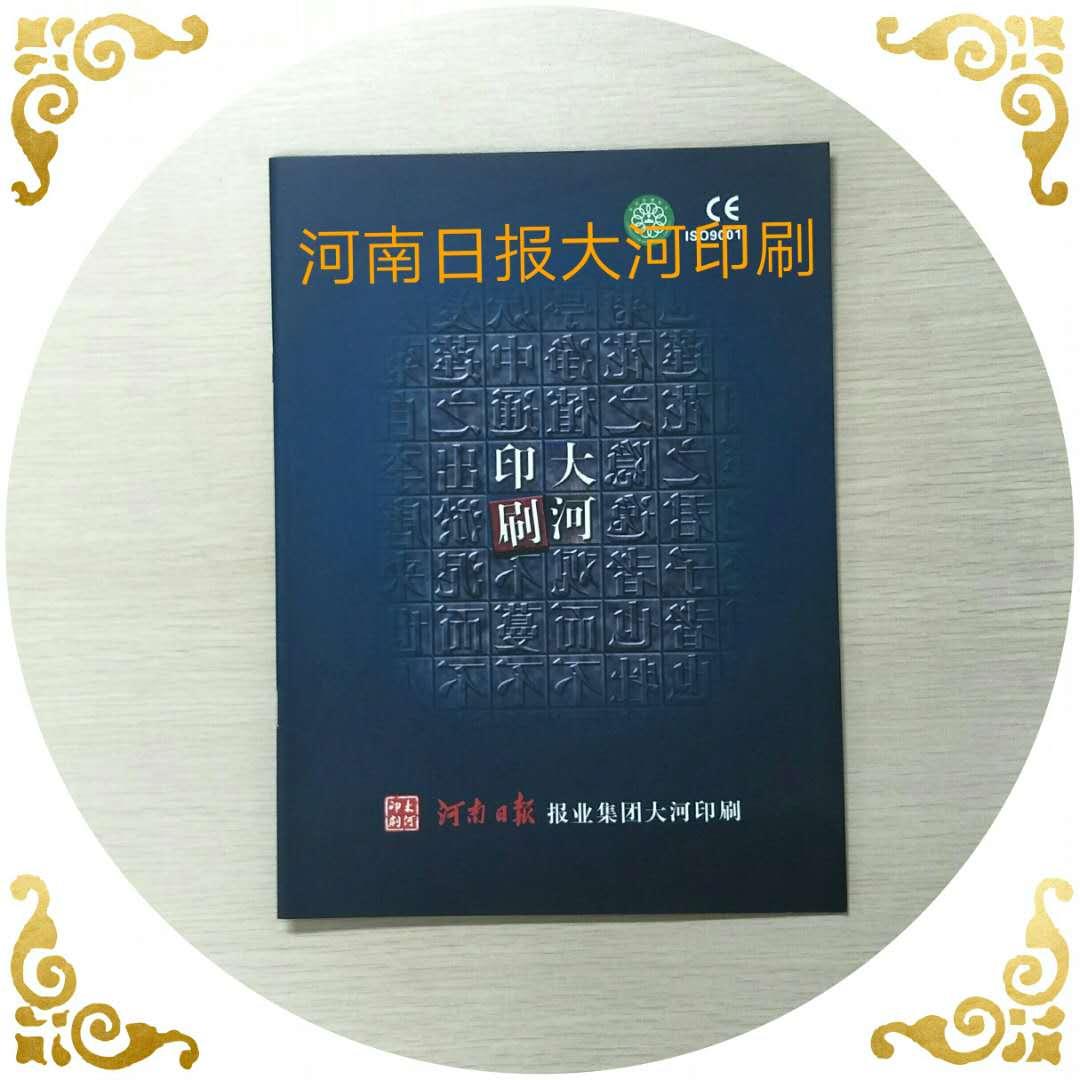 北京画册杂志印刷