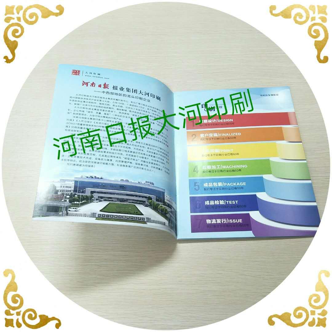 北京杂志印刷
