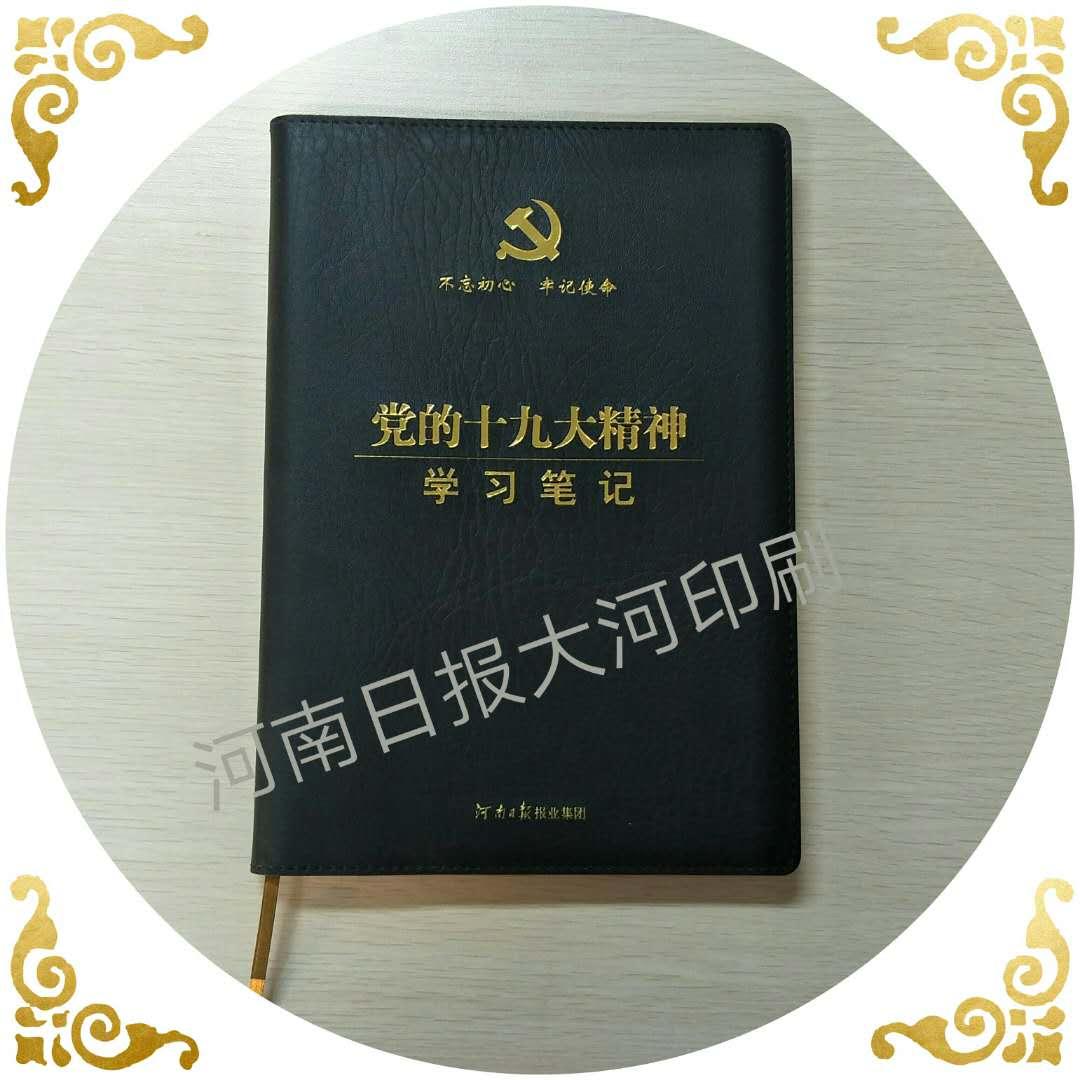 全国笔记本记事本日记本定制印刷