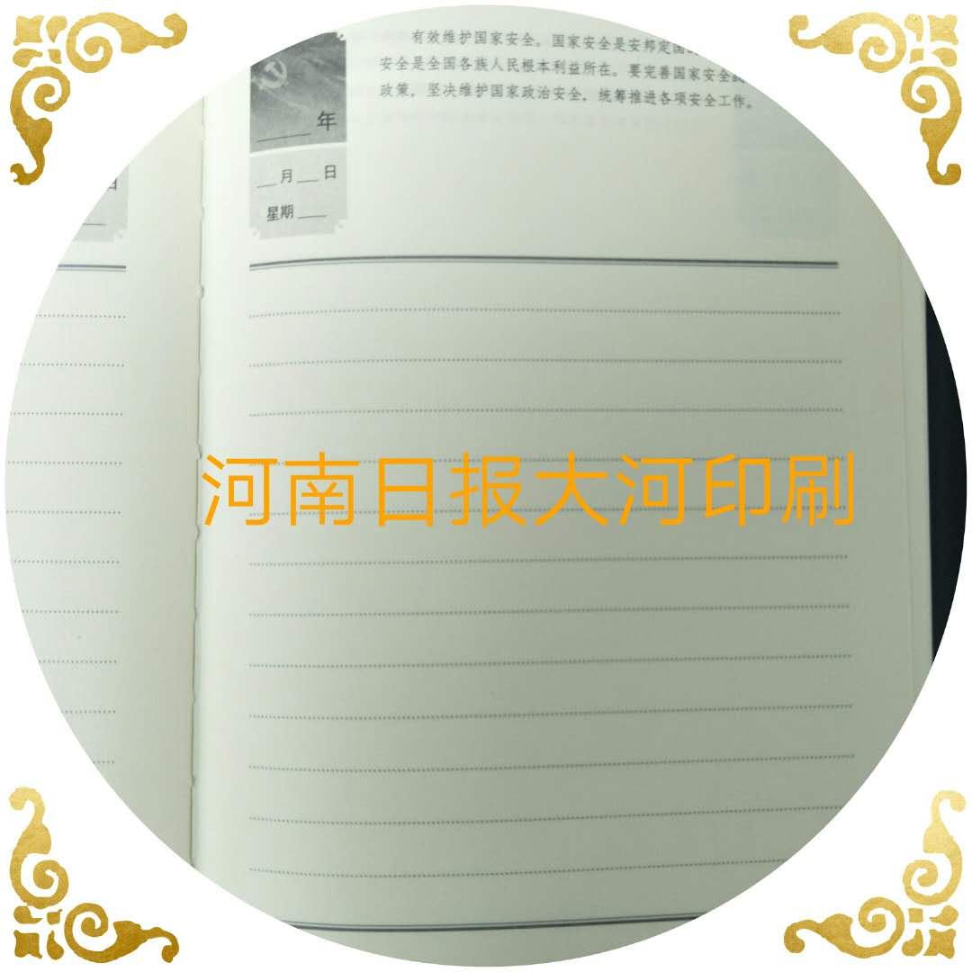 笔记本印刷厂
