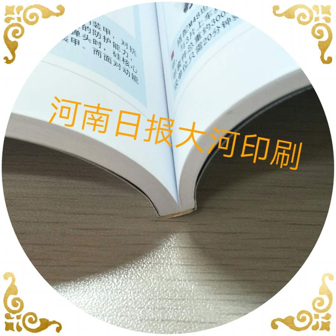 郑州印杂志