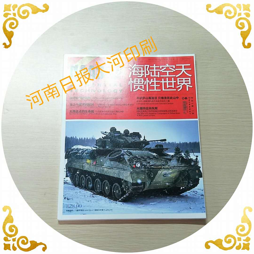 郑州印刷画册杂志