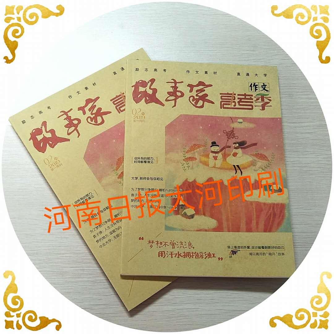河南画册印刷