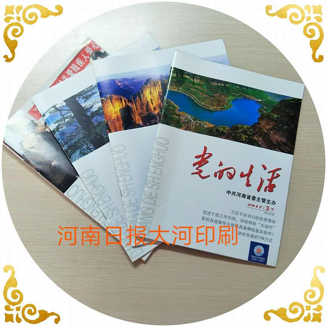 北京印刷画册印刷杂志印刷厂