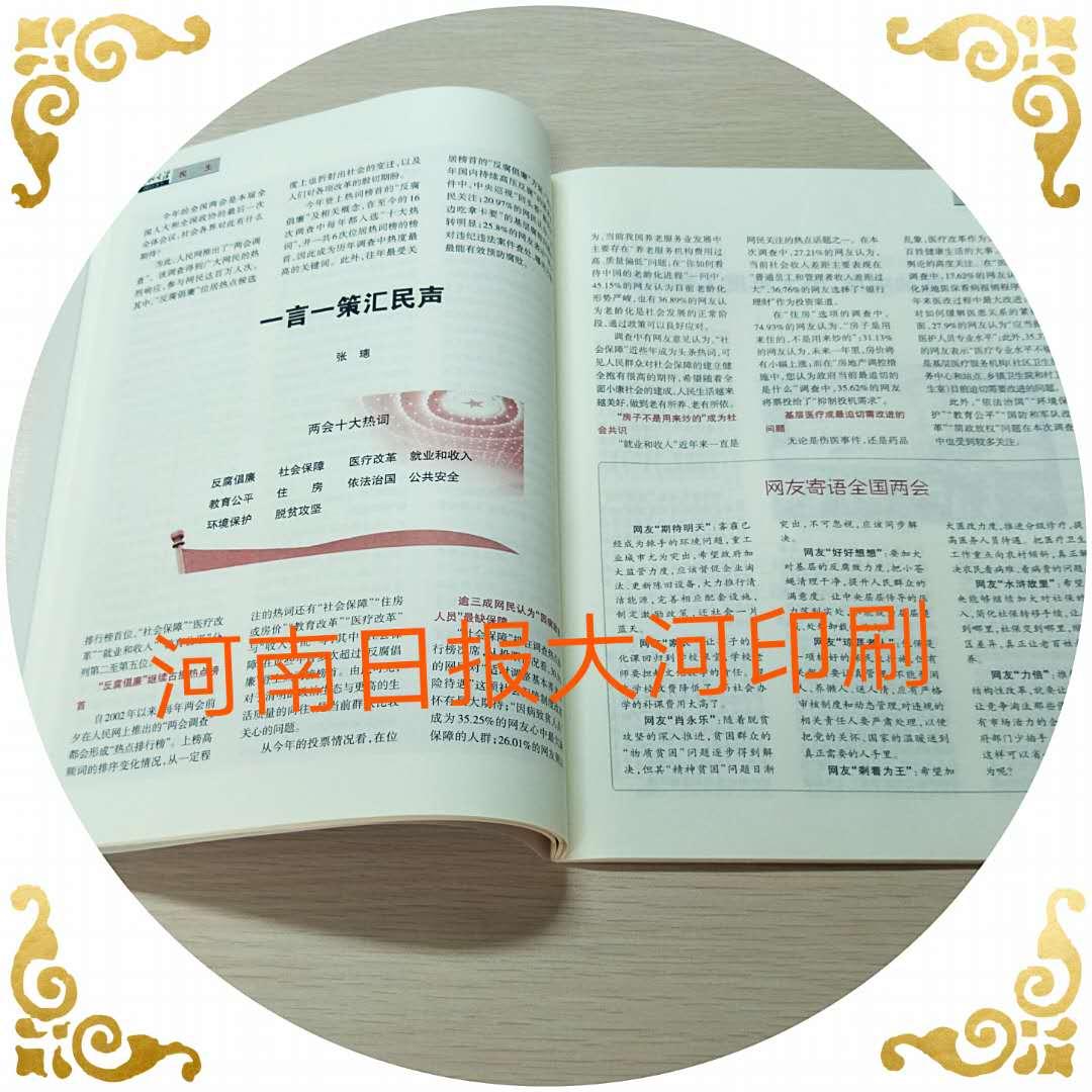 北京印杂志
