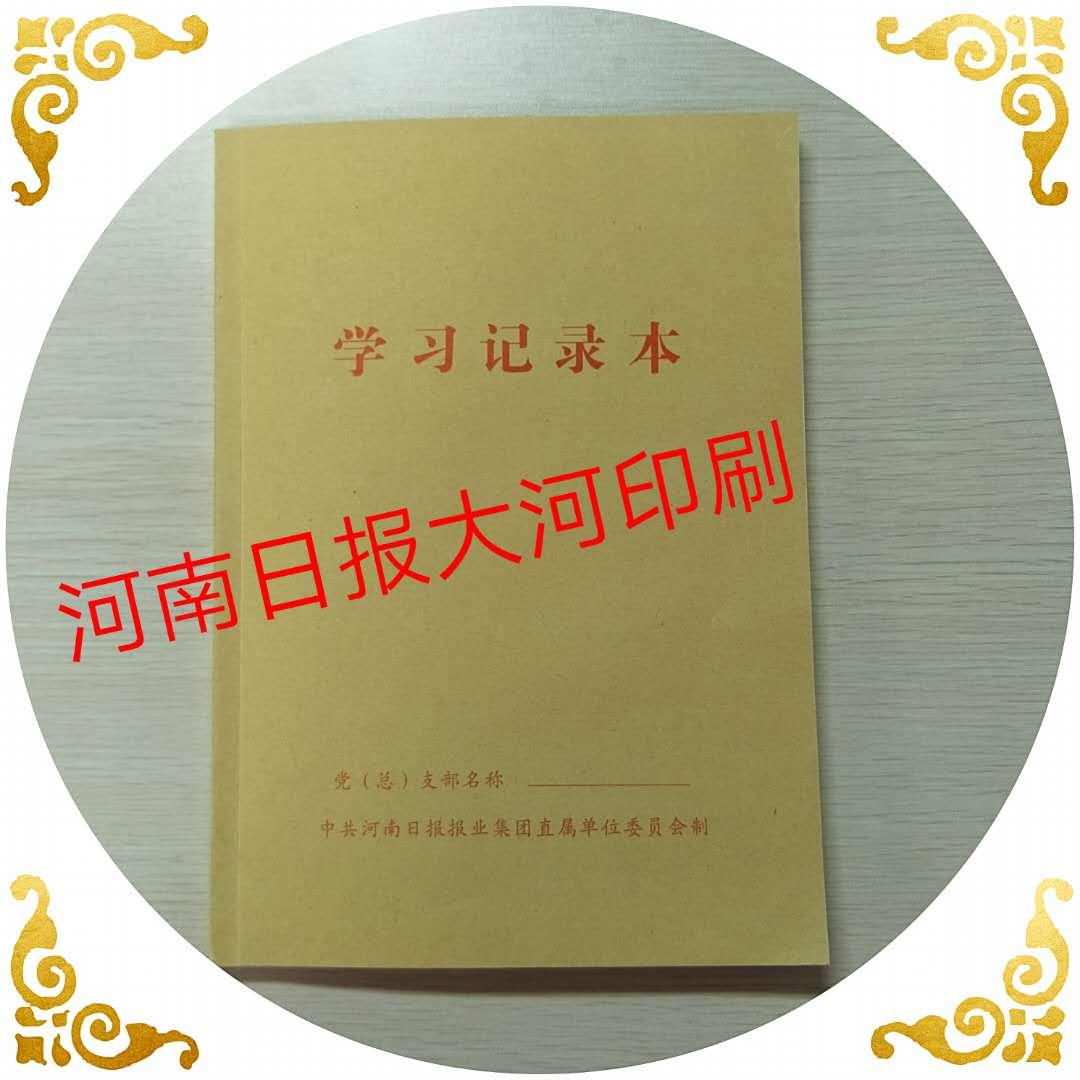 郑州定做笔记本印刷笔记本印刷厂
