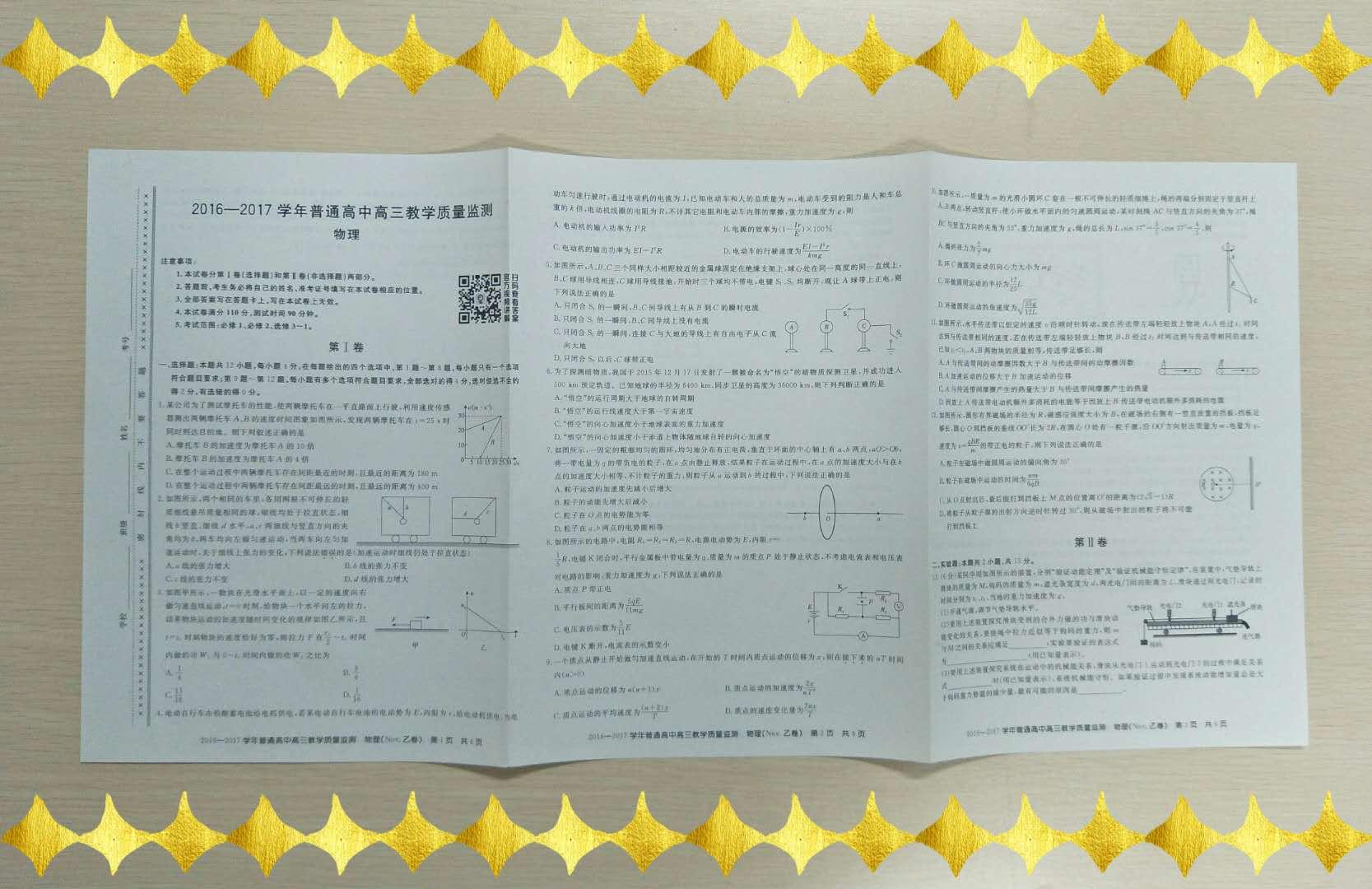 印刷試卷印刷廠