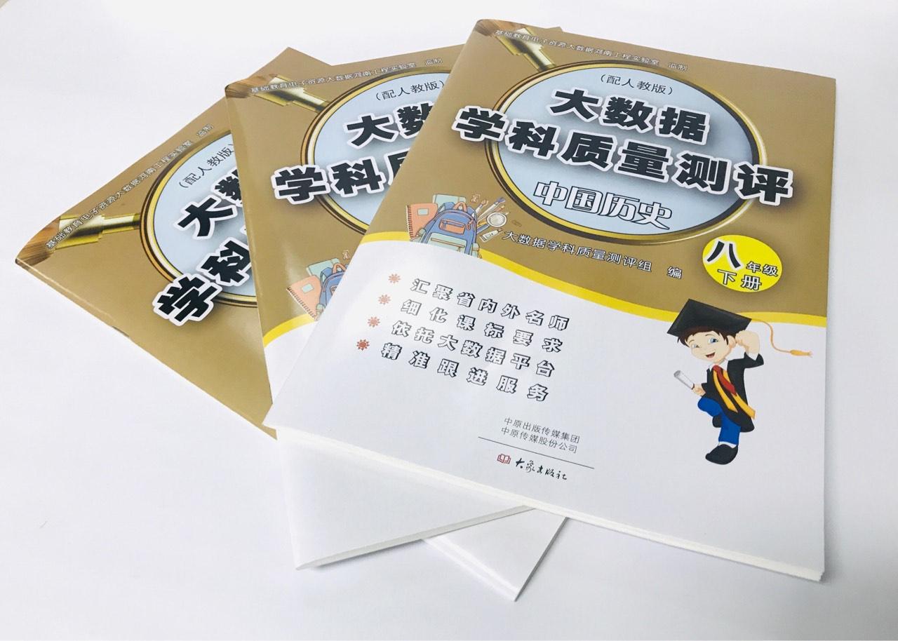 印刷练习册印刷习题册印刷厂