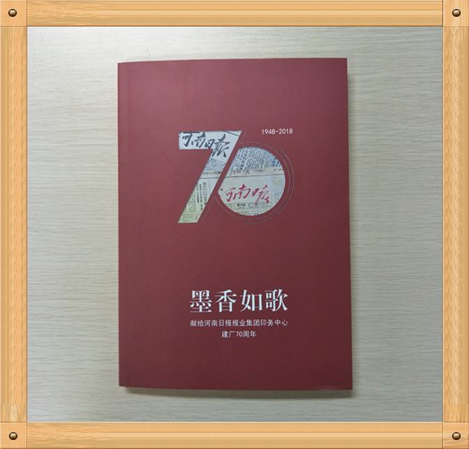 书刊印刷厂