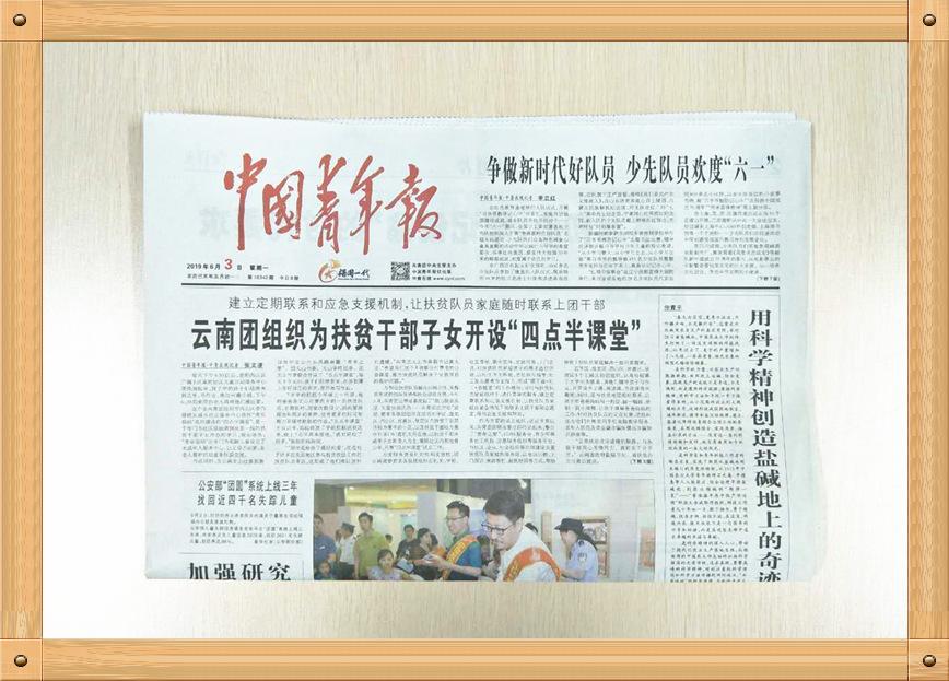 河南日报印务中心在2019年3月份《中国青年报》印刷质量评比中荣获**