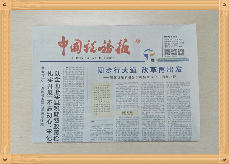 河南日报印务中心在2019年5月份《中国税务报》印刷质量评比中荣获第一