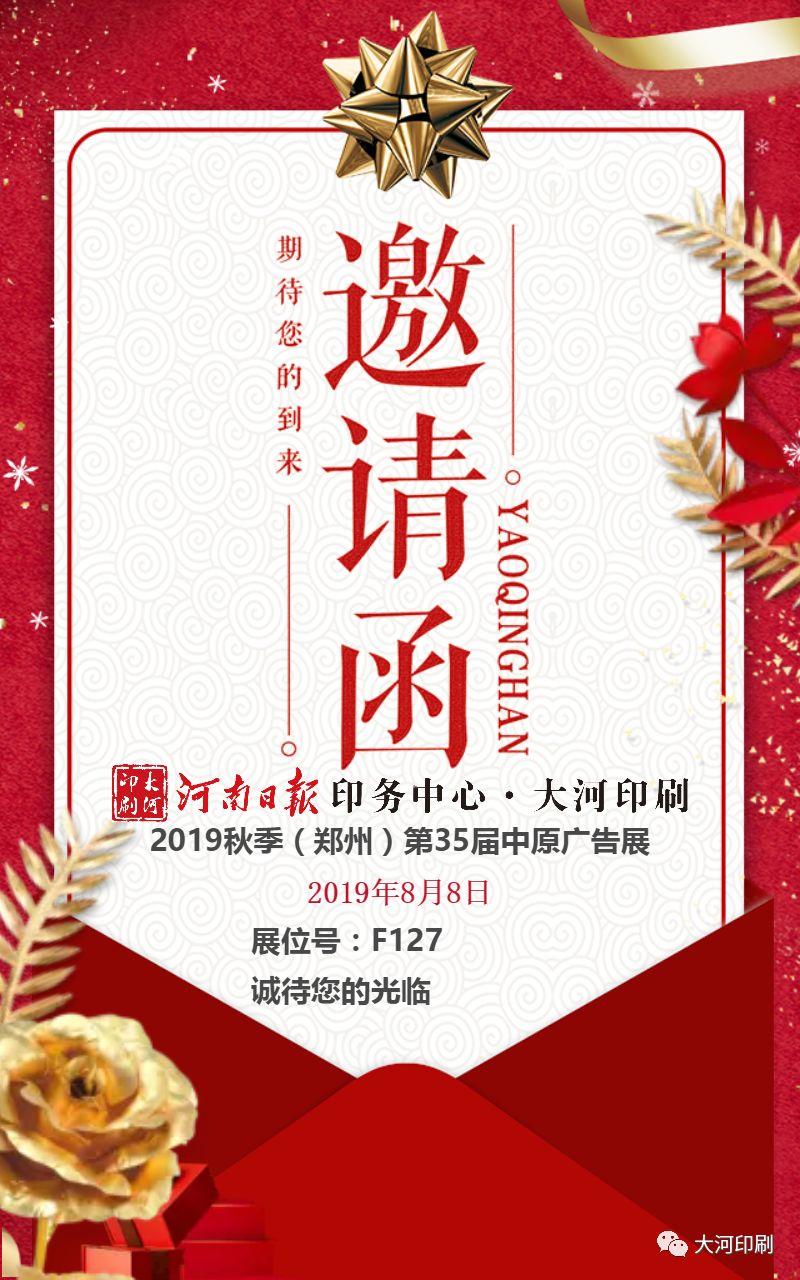 诚邀莅临——2019年第35届中原广告展|2019年8月8日