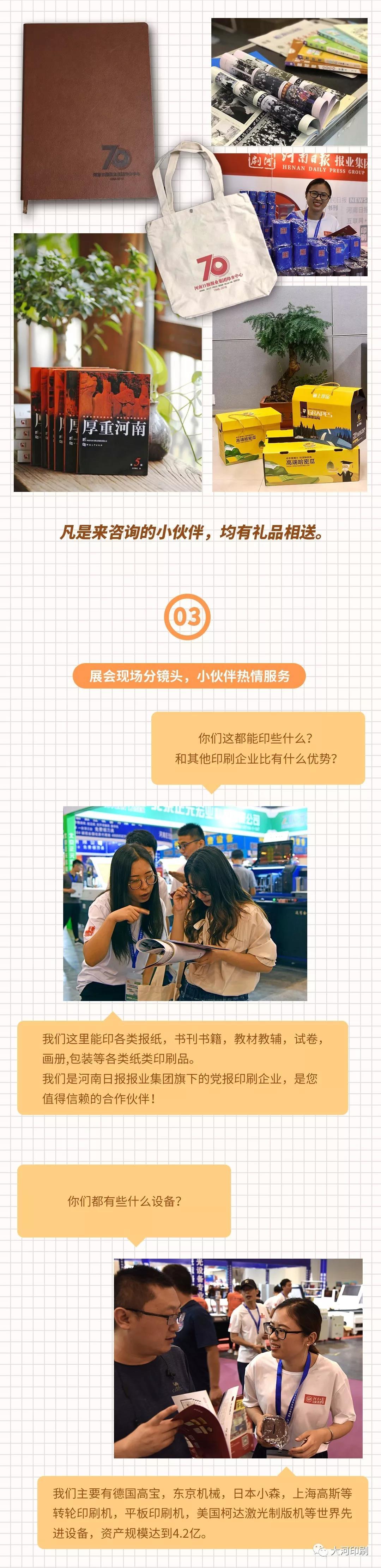 河南报纸印刷