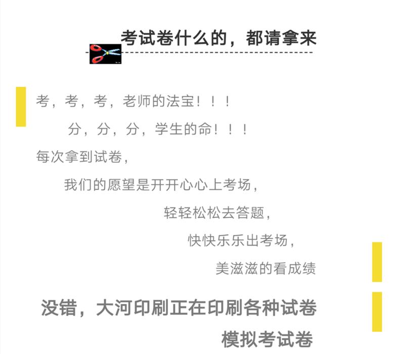 河南考试卷印刷