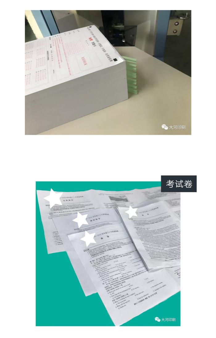 习题册印刷