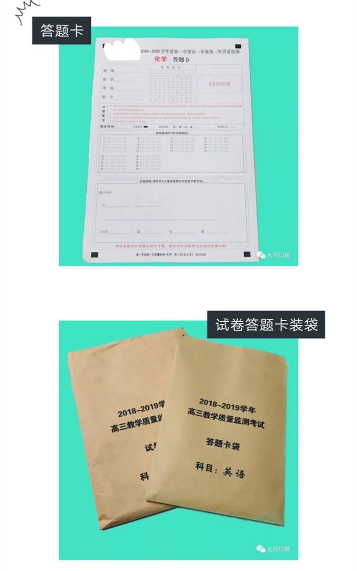 考试卷印刷厂