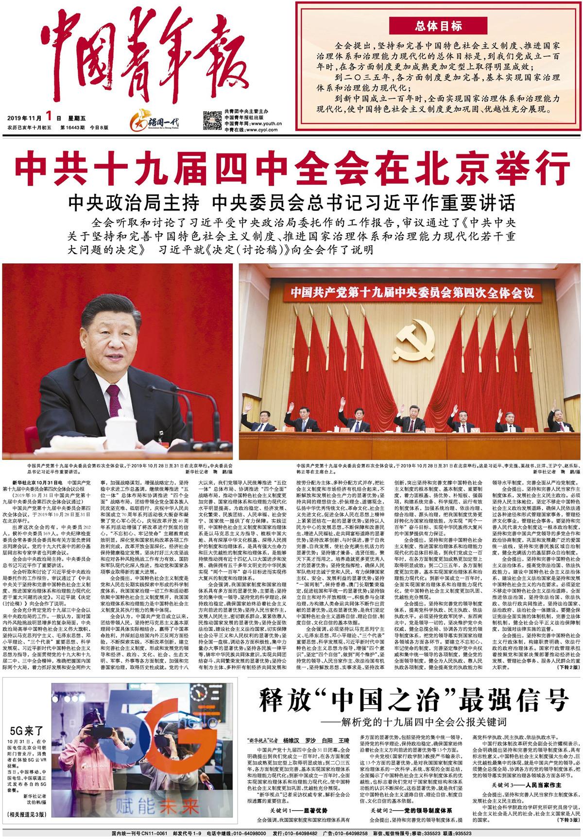 河南日报印务中心在2019年8月份《中国青年报》印刷质量评比中荣获**
