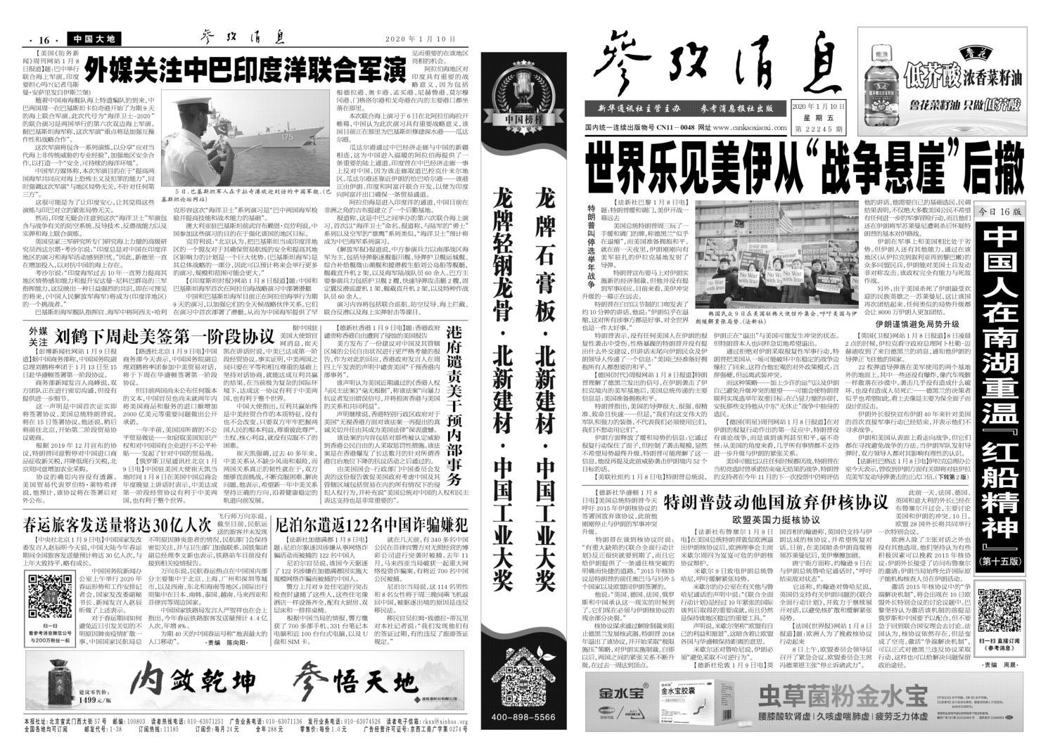 新闻纸印刷
