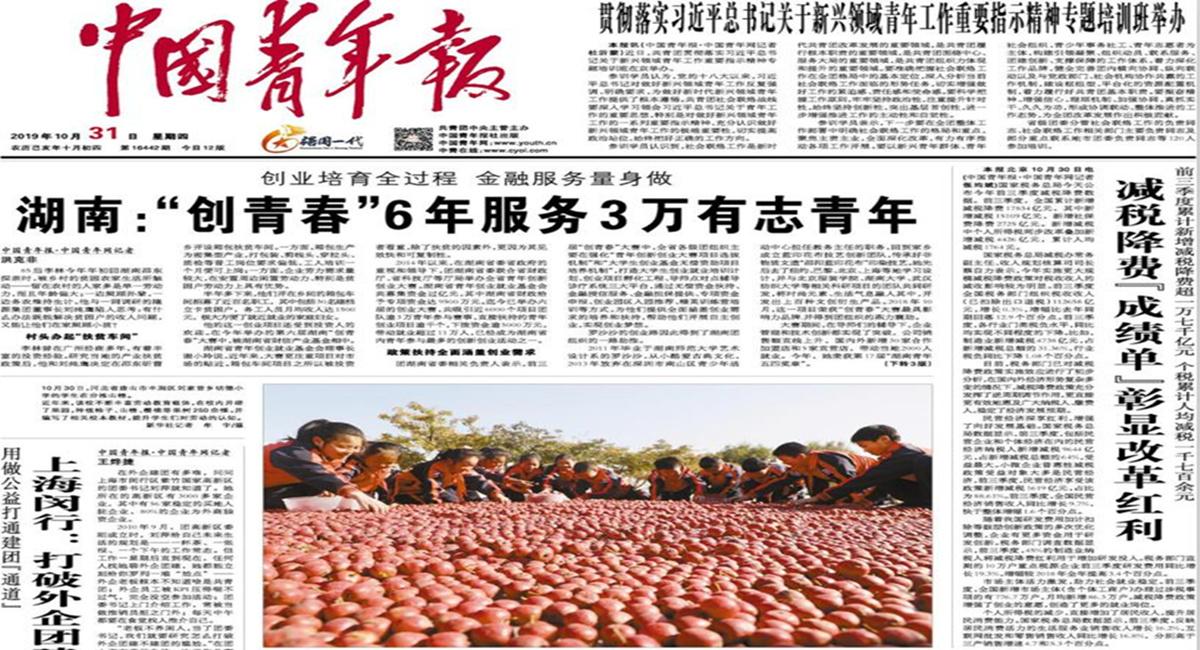 河南日报印务中心在2019年7月份《中国青年报》印刷质量评比中荣获**