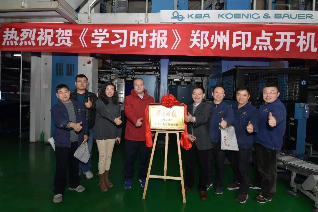 《学习时报》《人民法院报》 在河南日报印务中心设点分印
