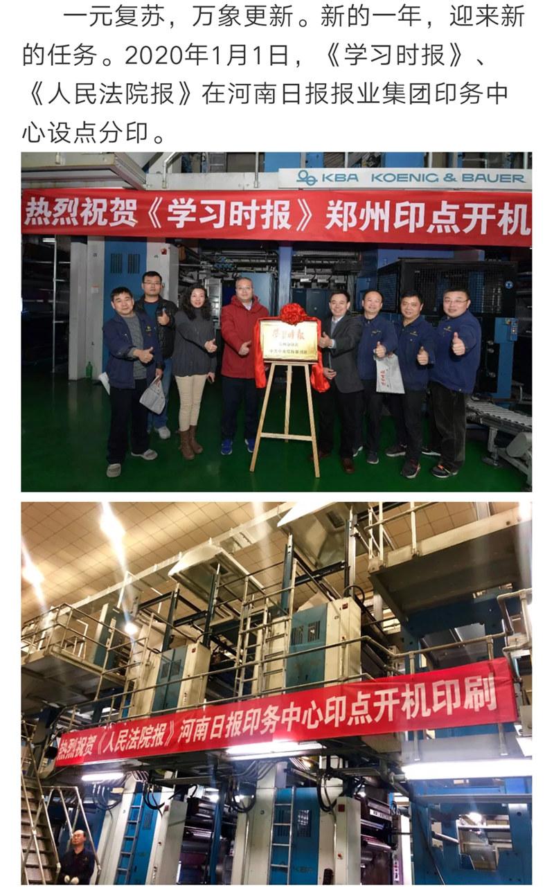 河南报纸印刷厂
