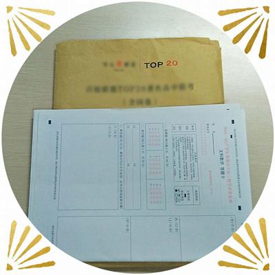 印刷考試卷