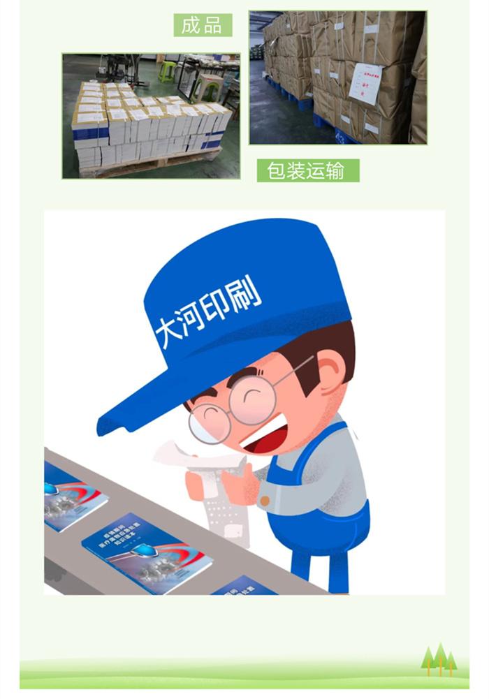 河南书籍印刷