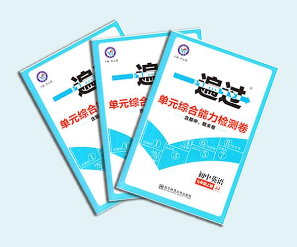 郑州印刷教辅书