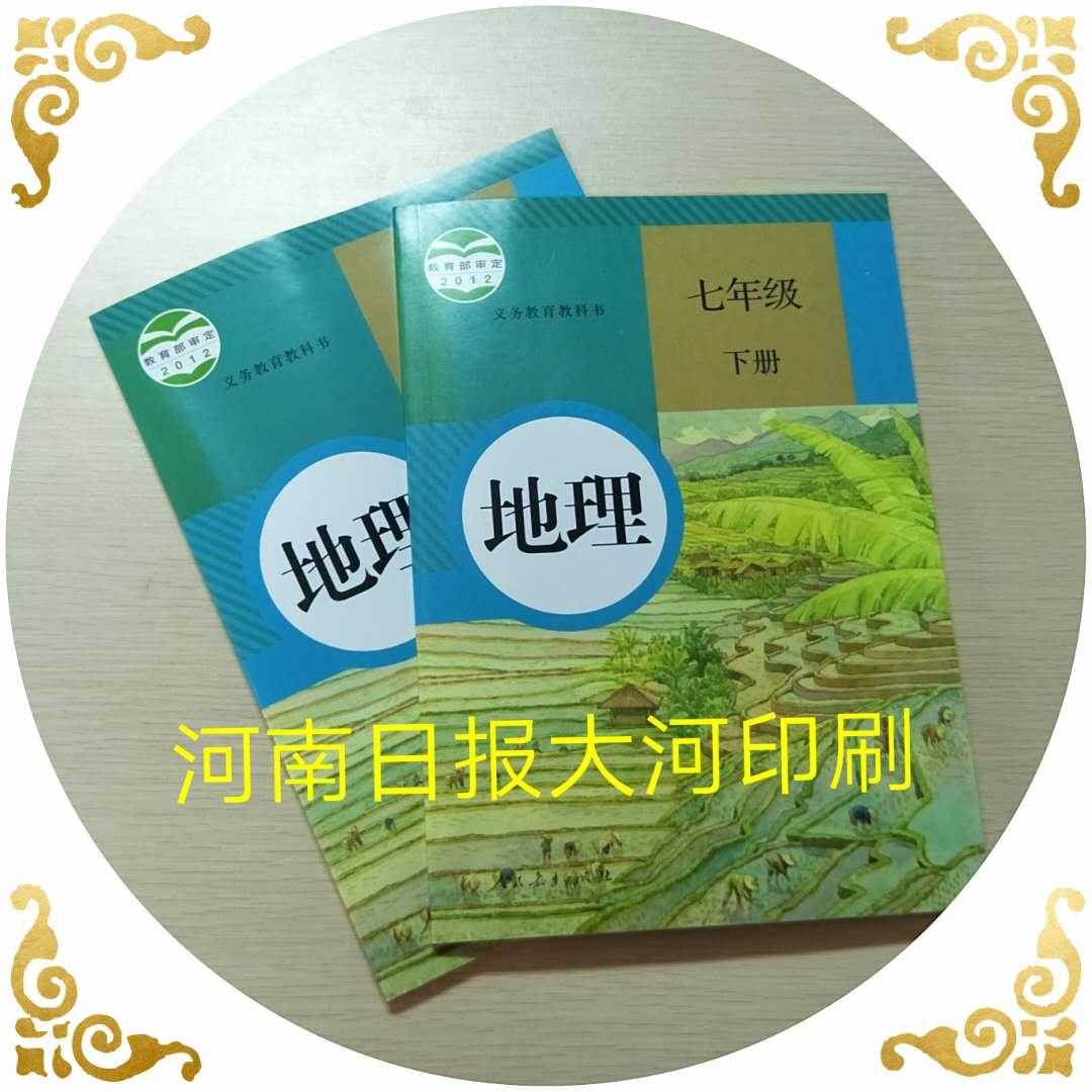 河南教材印刷