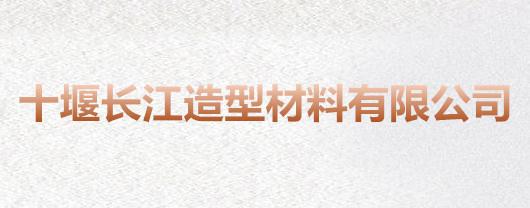 十堰长江造型材料有限公司