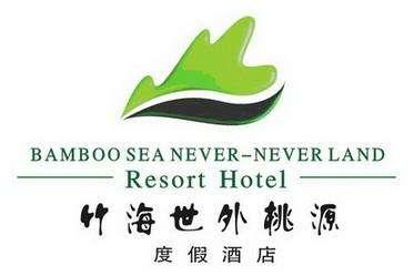 四川新创力生物燃料合作单位-竹海世外桃园度假酒店