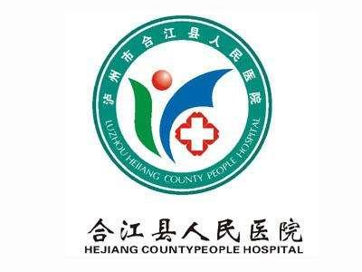 四川生物质燃料公司合作单位-合江县人民医院
