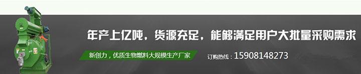 四川生物质颗粒燃料销售