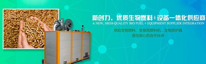 四川生物质颗粒燃料公司