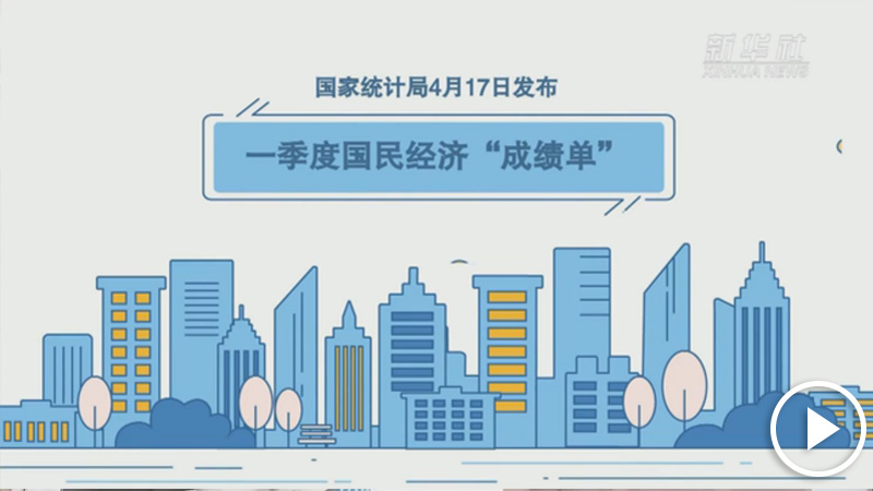 经济运行开局平稳,积极因素逐渐增多,中国经济交出超预期成绩单