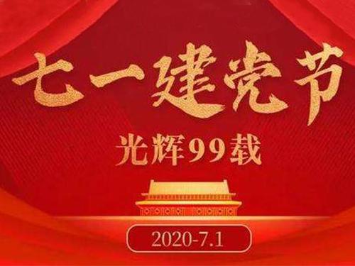 世界逾百政党祝贺中国共产党成立九十九周年