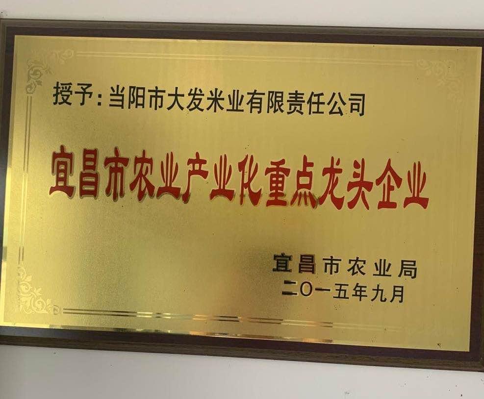 宜昌市农业产业化重点龙头企业