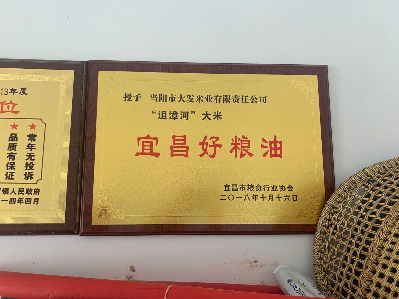宜昌好粮油 荣誉资质