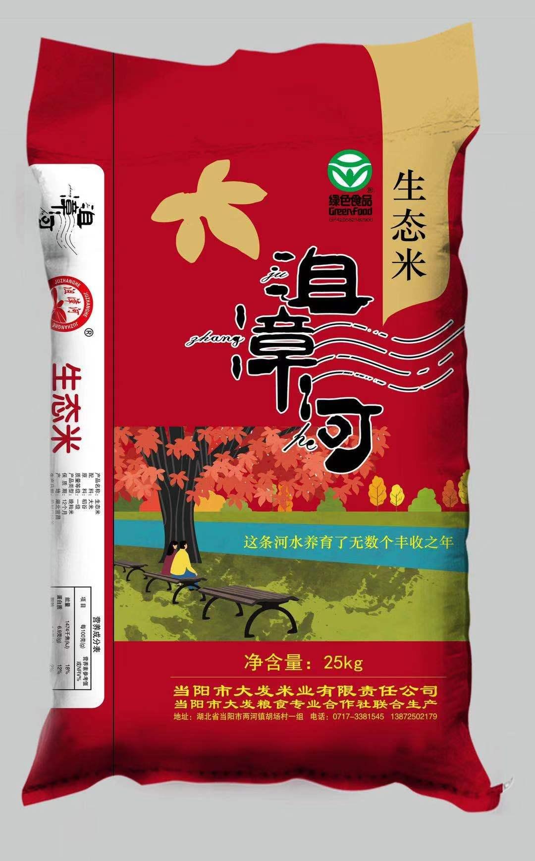 25kg沮漳河生态米