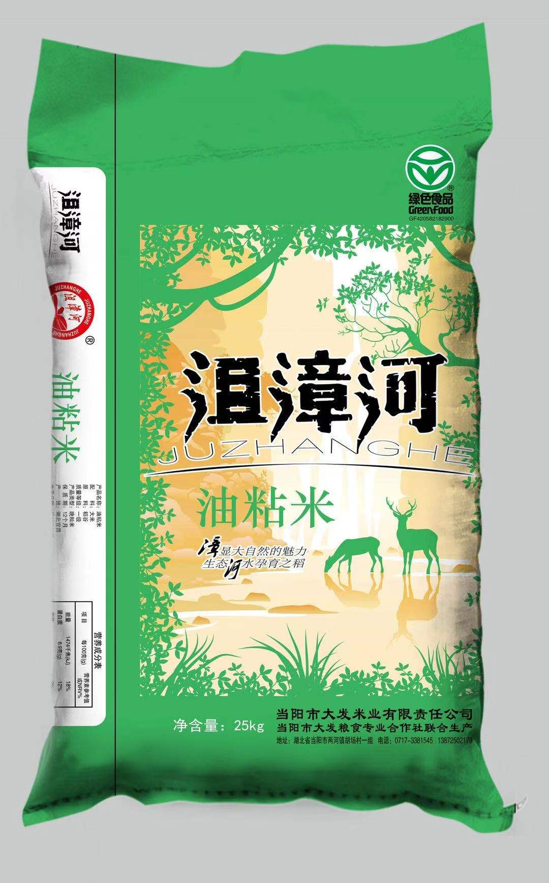 25kg包装沮漳河油粘米上市